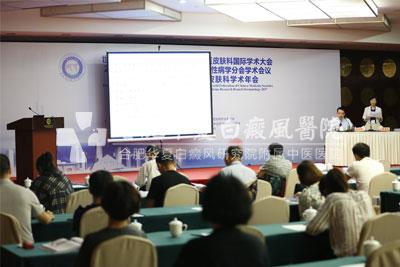 合肥华夏出席第八届中医皮肤科国际学术大会.jpg