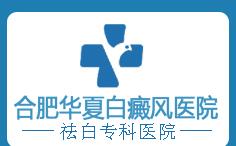 合肥华夏白癜风医院logo